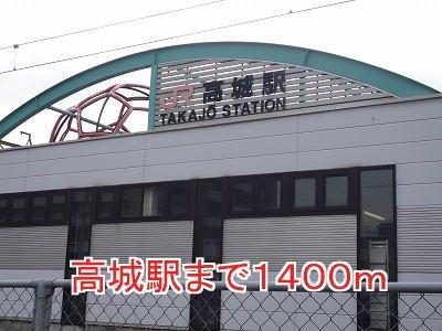 高城駅まで1400m