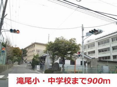 滝尾小・中学校まで900m