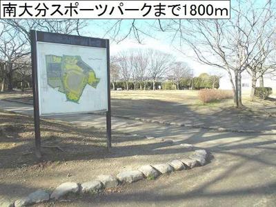南大分スポーツパークまで1800m