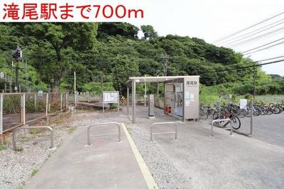 滝尾駅まで700m