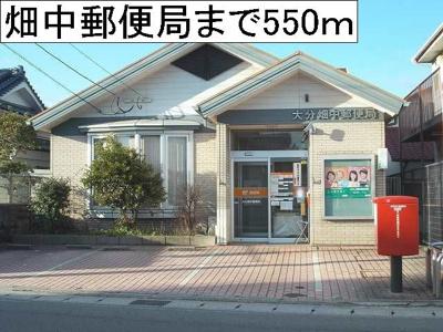 畑中郵便局まで550m