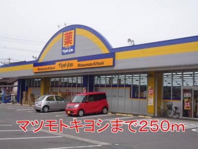 マツモトキヨシまで250m