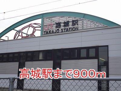高城駅まで900m