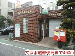 文京水道郵便局まで400m