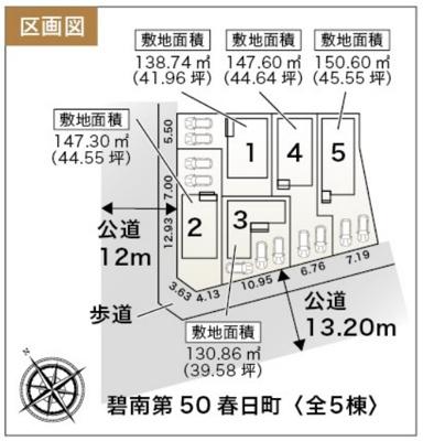 碧南第50春日町新築分譲住宅全体区画図です。