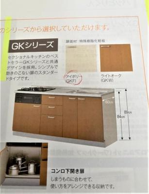【キッチン】田辺町 貸家