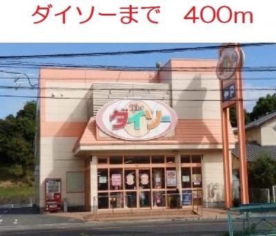 ザ・ダイソーまで400m