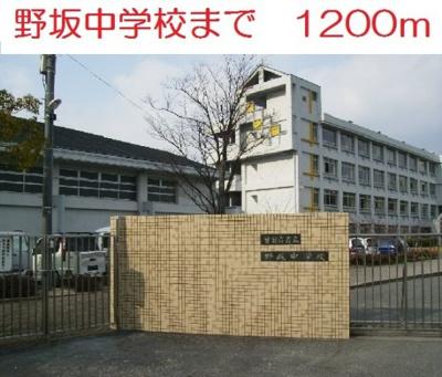 野坂中学校まで1200m