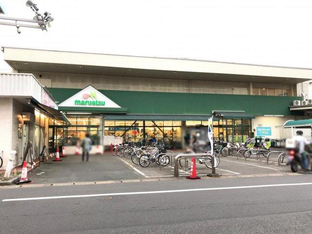 マルエツ栄町店