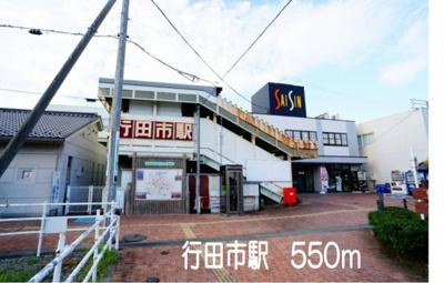 秩父鉄道行田市駅まで550m