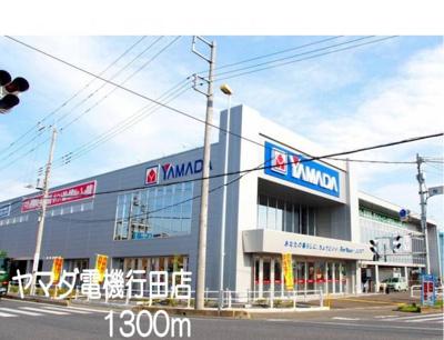 ヤマダ電機行田店まで1300m