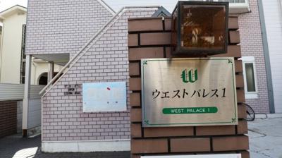 【周辺】ウエストパレスⅠ