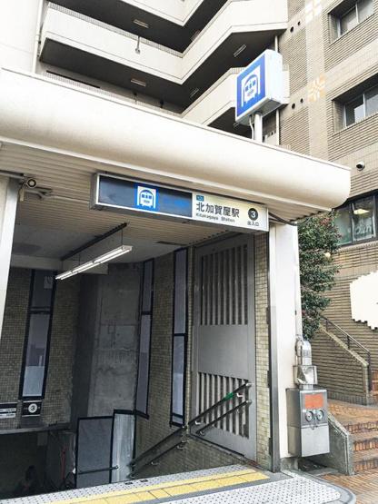 地下鉄「北加賀谷駅」徒歩11分