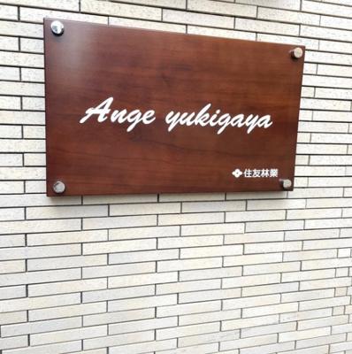 【エントランス】Ange Yukigaya