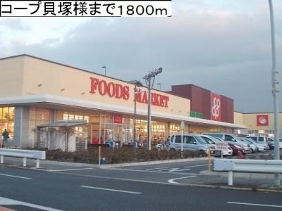 コープ貝塚店様まで1800m