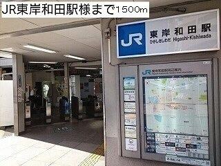 JR東岸和田駅様まで1500m