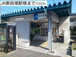 JR東貝塚駅様まで1020m