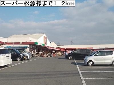 スーパー松源様まで1200m