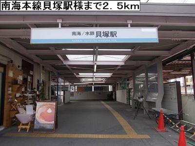 南海本線貝塚駅様まで2500m