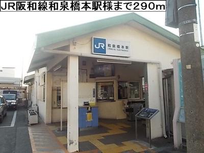 JR阪和線和泉橋本駅様まで290m