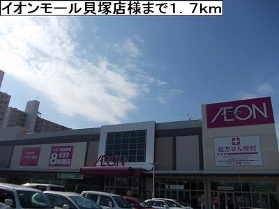イオンモール貝塚店様まで1700m
