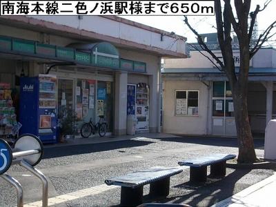 南海本線二色ノ浜駅様まで650m