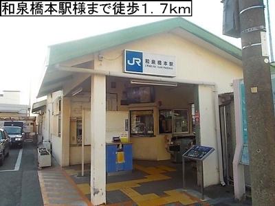 JR阪和線和泉橋本駅様まで1700m
