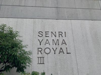千里山ロイヤルマンション3番街です。