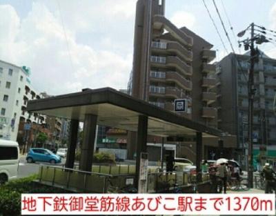 地下鉄御堂筋線あびこ駅まで1370m