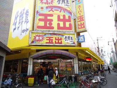 スーパー玉出駒川店まで739m