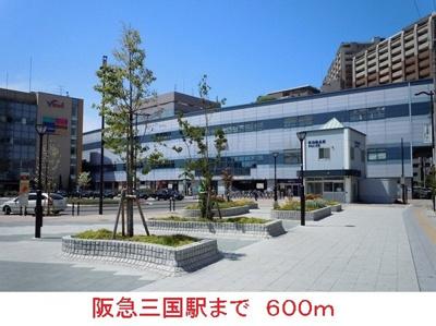 阪急三国駅まで600m