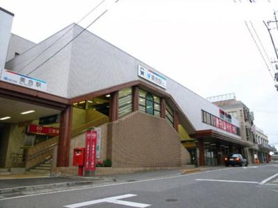 名鉄「美合駅」まで1120m