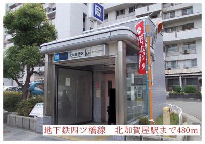 地下鉄四つ橋線北加賀屋駅まで480m