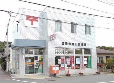 室山郵便局まで1000m