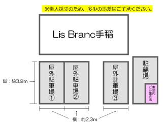 【駐車場】Lis Blanc(リ・ブラン)手稲