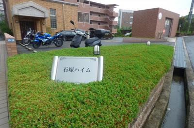 【エントランス】石塚ハイム