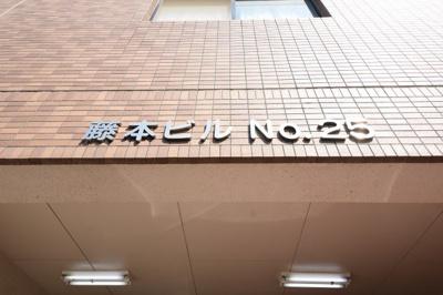 【エントランス】藤本ビルNo.25