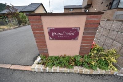 【エントランス】Grand Soleil A棟