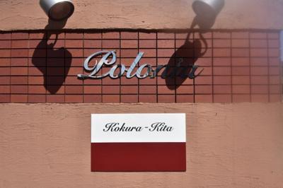 【エントランス】Polonia Kokura-kita