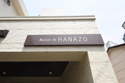 【エントランス】Maison de HANAZO