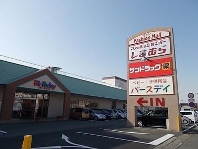 ショッピングモールまで1100m
