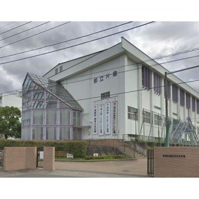 高校・高専「東京都立片倉高校まで1255m」