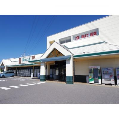 スーパー「デリシア寿豊丘店まで1204m」
