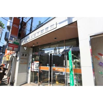 郵便局「新宿馬場下郵便局まで408m」