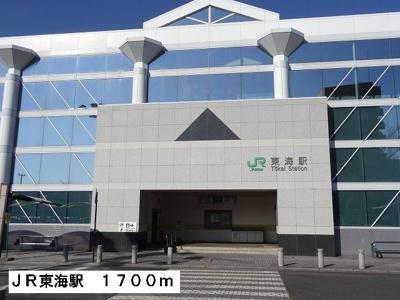 JR東海駅まで1700m