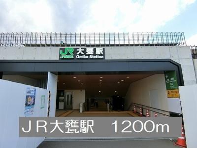 JR大甕駅まで1200m