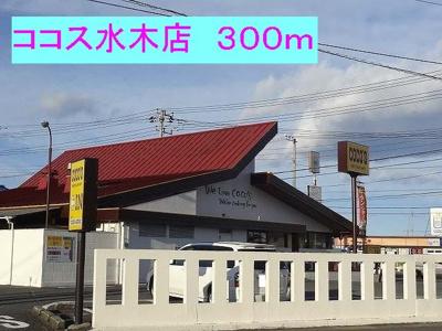 ココス水木店まで300m