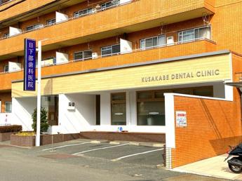 日下部歯科医院 0.3km