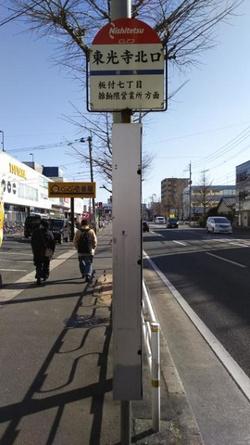 「東光寺北口」バス停留所 0.1km