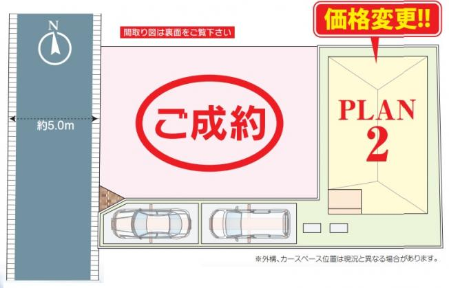 【区画図】松戸市馬橋19期 全2棟